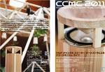 CCMC2011f.jpg